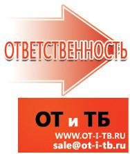 Интернет магазин охраны труда и техники безопасности stroitelhouse.ru стенды по охране труда в Горно-алтайске